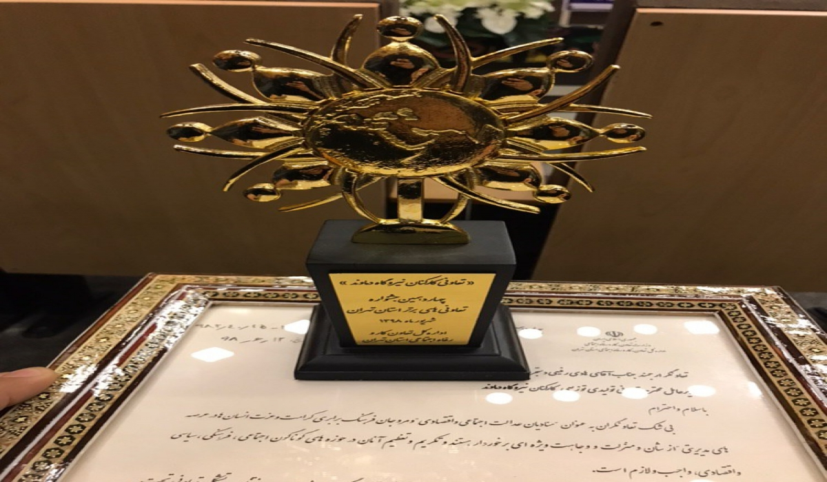 انتخاب شایسته شرکت تعاونی تکاد بعنوان برگزیده چهاردهمین دوره جشنواره تعاونی های استان تهران